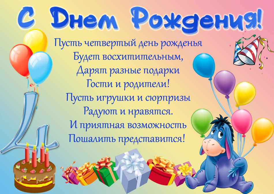желанию поздравления с днем рождения двум сыновьям девочки, семье воспитывалось