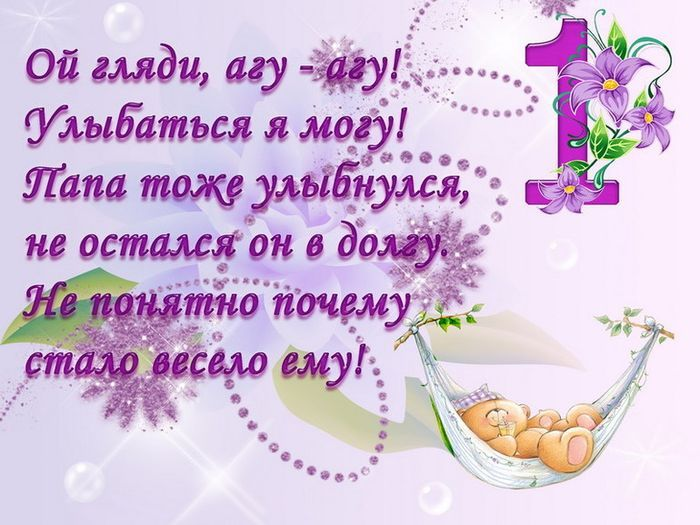 Поздравление новорожденной девочке 1 месяц